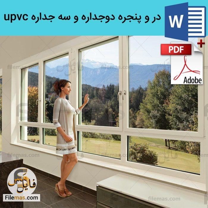 مقاله درب و پنجره upvc (یو پی وی سی) و مزایای در و پنجره دوجداره و سه جداره