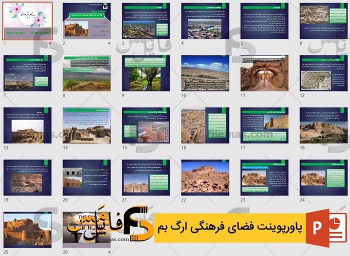 دانلود پاورپوینت درباره ارگ بم در استان کرمان