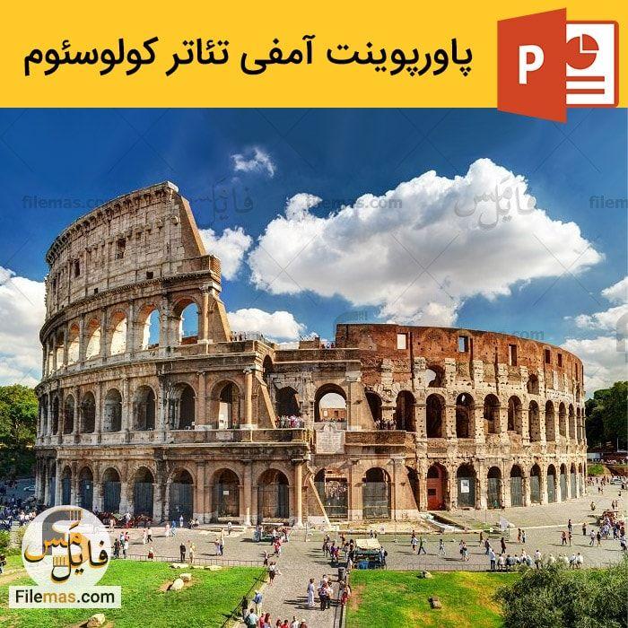 پاورپوینت آمفی تئاتر کولوسئوم در روم