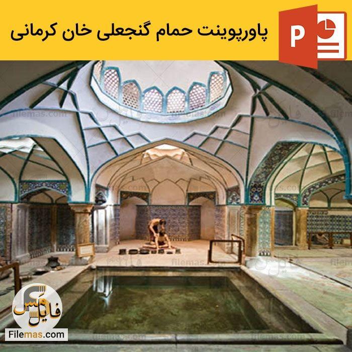 دانلود پاورپوینت حمام گنجعلی خان + ویدیو (از بناهای مجموعه گنجعلی خان کرمان)