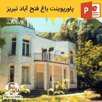 دانلود پاورپوینت بررسی معماری باغ فتح آباد تبریز