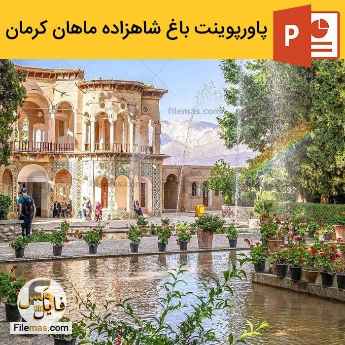 پاورپوینت تحلیل باغ شاهزاده ماهان کرمان – معماری اسلامی