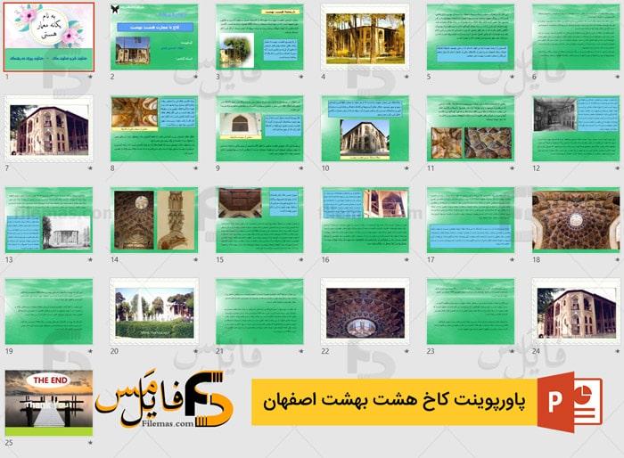 دانلود پاورپوینت کاخ هشت بهشت اصفهان - تحلیل معماری عمارت هشت بهشت
