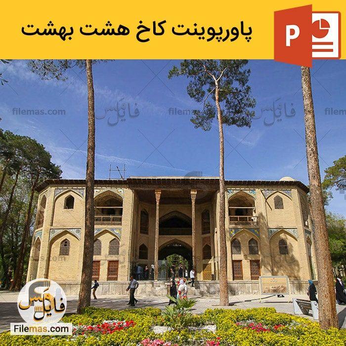 پاورپوینت کاخ هشت بهشت اصفهان – تحلیل معماری عمارت هشت بهشت