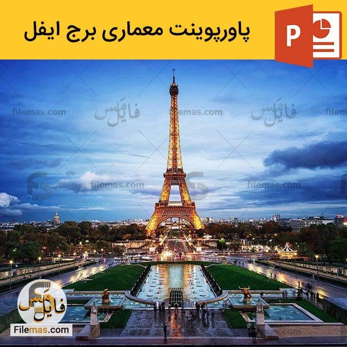 پاورپوینت درباره برج ایفل پاریس در فرانسه – و برج های مشابه آن در جهان