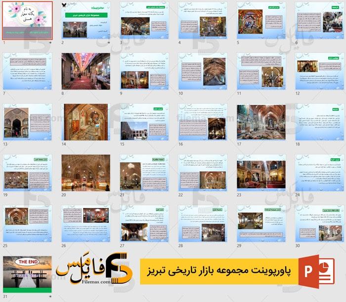دانلود پاورپوینت بازار تبریز - تحلیل معماری مجموعه بازار تاریخی تبریز