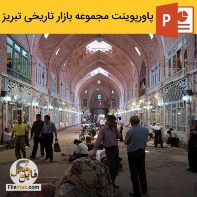 پاورپوینت بازار تبریز – تحلیل معماری مجموعه بازار تاریخی تبریز