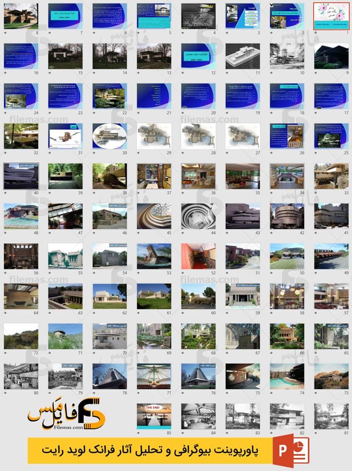 دانلود پاورپوینت فرانک لوید رایت – زندگینامه و تحلیل آثار معماری فرانک