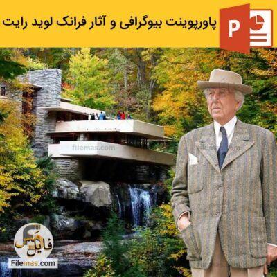 پاورپوینت فرانک لوید رایت – زندگینامه و تحلیل آثار معماری