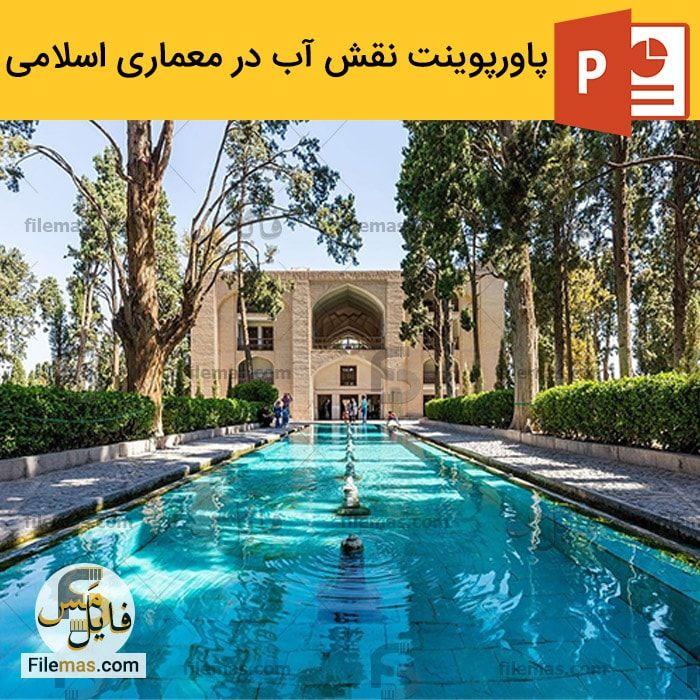 پاورپوینت نقش آب در معماری اسلامی ایران