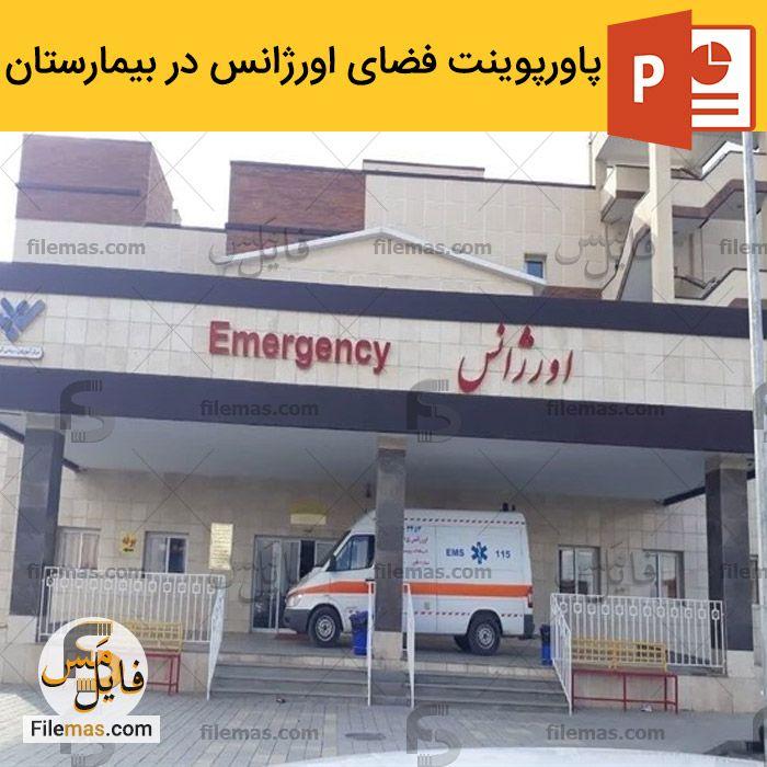 پاورپوینت در مورد اورژانس – آشنایی با معماری فضای اورژانس در بیمارستان
