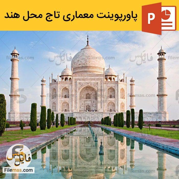 دانلود پاورپوینت معماری تاج محل هند