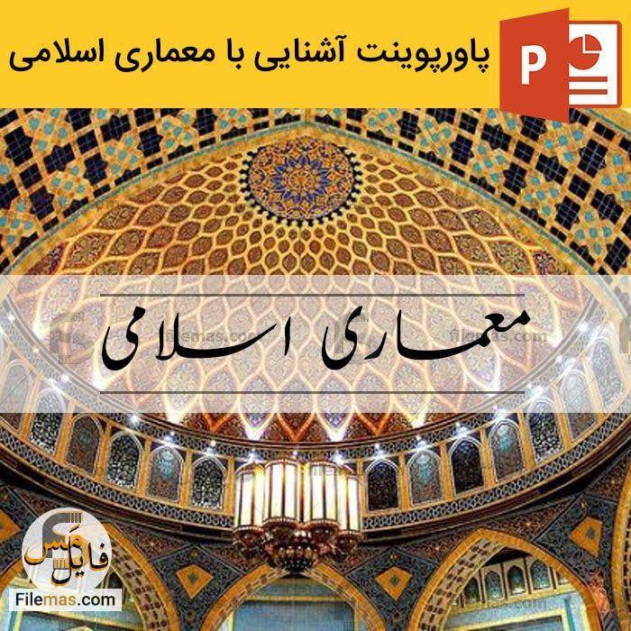پاورپوینت در مورد معماری اسلامی – آشنایی با معماری ایرانی