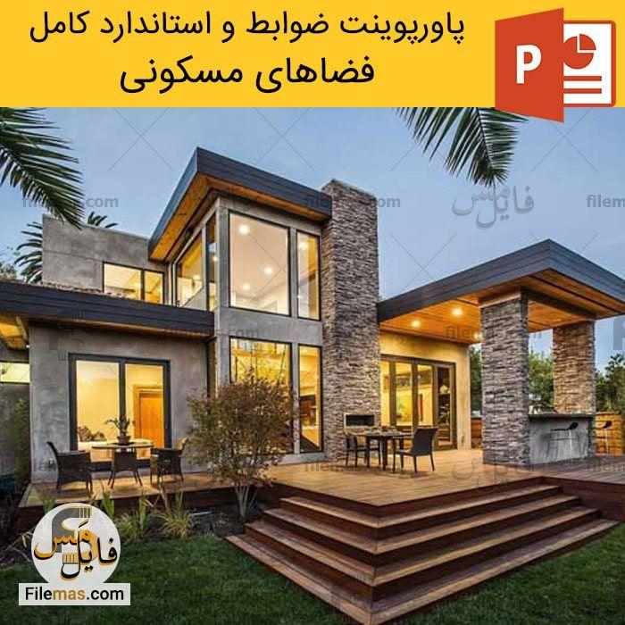 پاورپوینت بررسی ضوابط و استاندارد کامل فضاهای مسکونی در معماری
