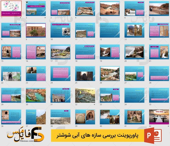دانلود پاورپوینت معماری سازه های آبی شوشتر در خوزستان