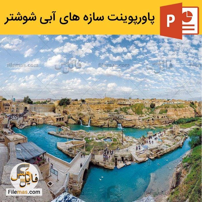 پاورپوینت سازه های آبی شوشتر در خوزستان