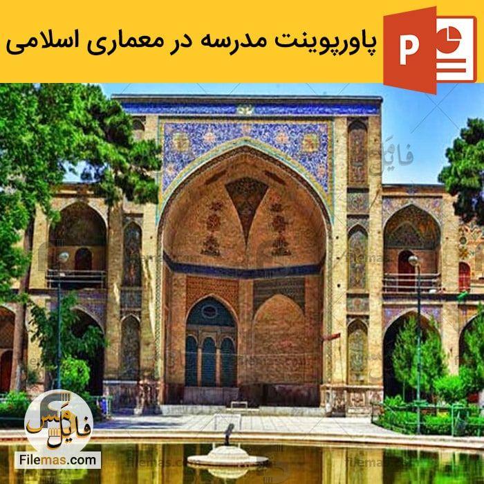 پاورپوینت تحلیل مدرسه ایرانی – معماری اسلامی مدارس