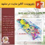 پاورپوینت آنالیز سایت در مشهد | تحلیل معماری 2 نمونه سایت