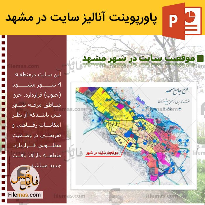 پاورپوینت آنالیز سایت در مشهد – تحلیل معماری 2 سایت مشهد