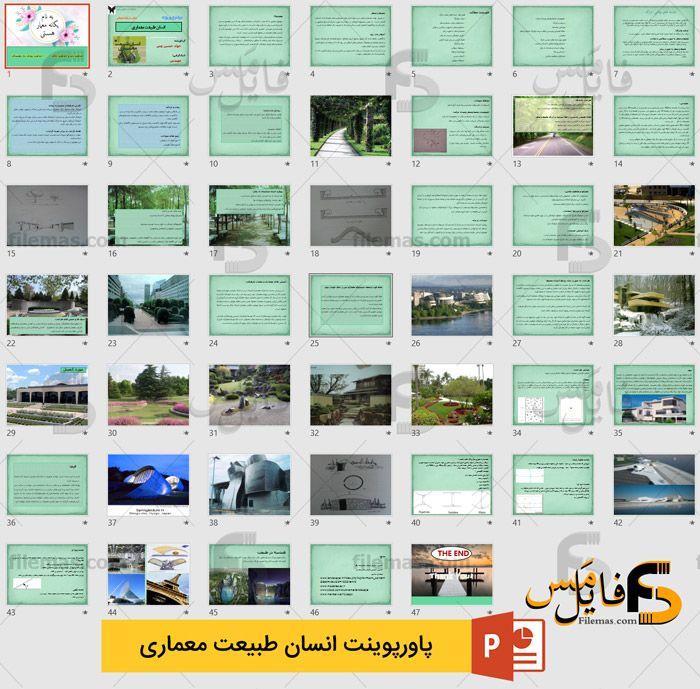 دانلود پروژه پاورپوینت در مورد انسان طبیعت معماری ppt