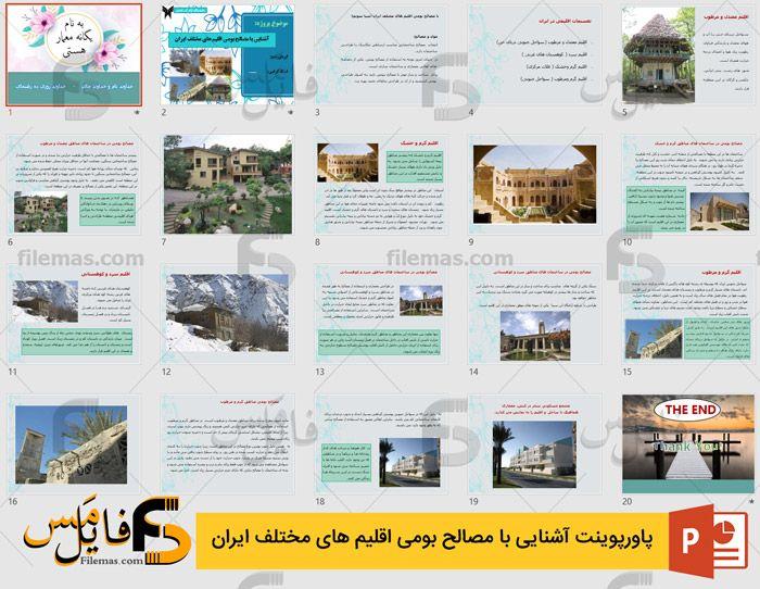 پاورپوینت مصالح بومی در معماری – آشنایی با مصالح بومی اقلیم های مختلف ایران