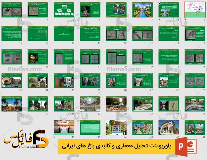 دانلود پاورپوینت در مورد باغ های ایرانی – تحلیل معماری و کالبدی