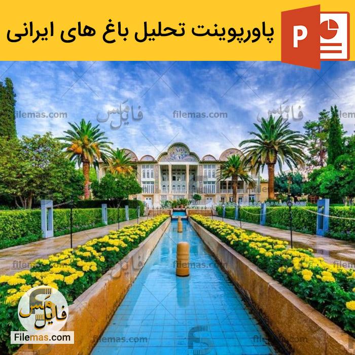 پاورپوینت در مورد باغ های ایرانی – تحلیل معماری و کالبدی