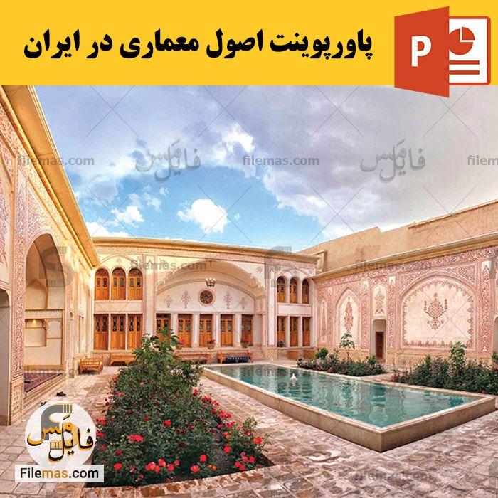 دانلود پاورپوینت اصول معماری ایرانی اسلامی