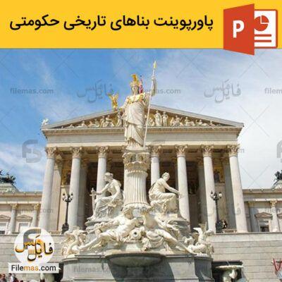 پاورپوینت درباره بناهای تاریخی حکومتی – آشنایی با 15 بنای حکومتی ایران
