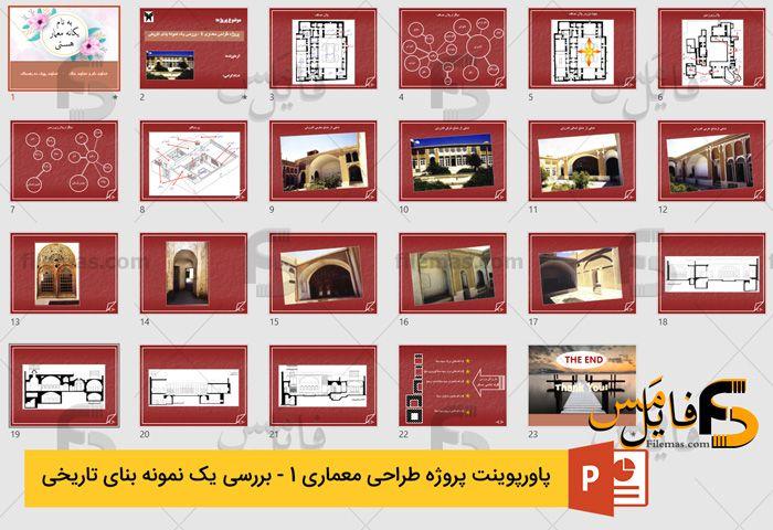 دانلود پاورپوینت پروژه طراحی معماری 1 - بررسی یک نمونه بنای تاریخی