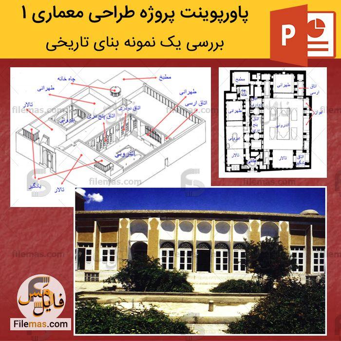 پاورپوینت پروژه طراحی معماری 1 – بررسی یک نمونه بنای تاریخی