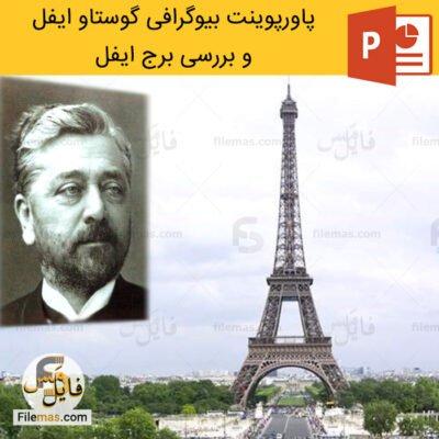 دانلود پاورپوینت برج ایفل و زندگینامه الکساندر گوستاو ایفل