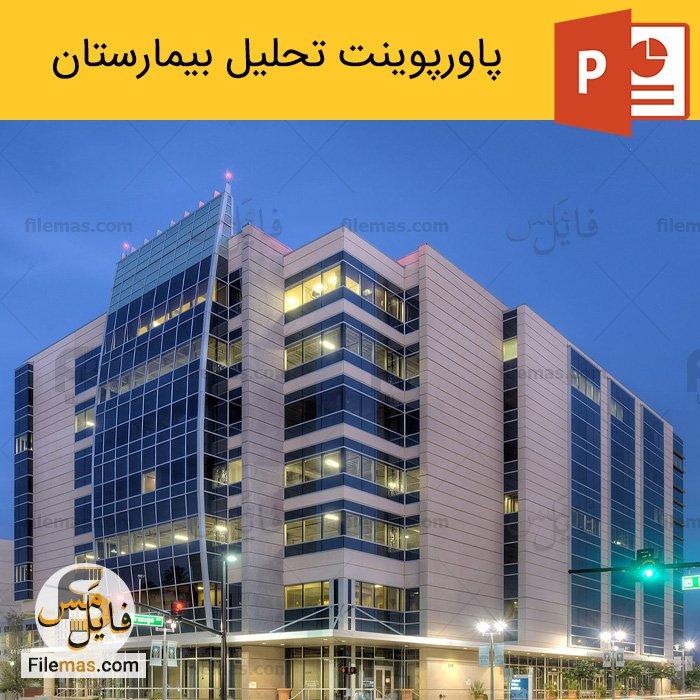 پاورپوینت تحلیل بیمارستان – دیاگرام و طراحی معماری فضاها