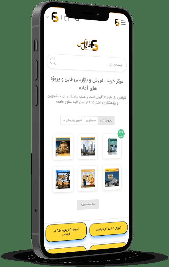 موکاپ سیستم همکاری در فروش فایل مَس