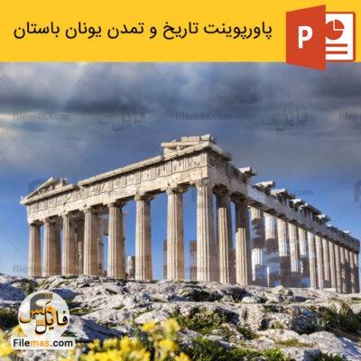 دانلود پاورپوینت معماری یونان باستان (تاريخ و تمدن) معماری جهان