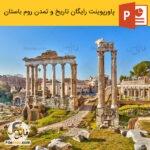دانلود رایگان پاورپوینت معماری روم باستان (تاریخ و تمدن معماری روم باستان)