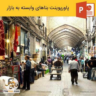 پاورپوینت معماری بازار های ایرانی – بناهای وابسته به بازار
