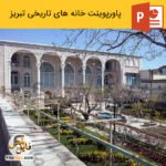 پاورپوینت خانه های تاریخی تبریز همراه با تحلیل کالبدی و بنای نظامیه شهربانی