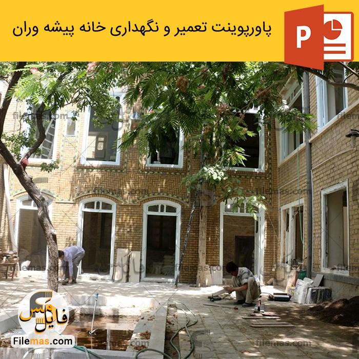 پاورپوینت تعمیر و نگهداری ساختمان پروژه خانه پیشه وران مشهد