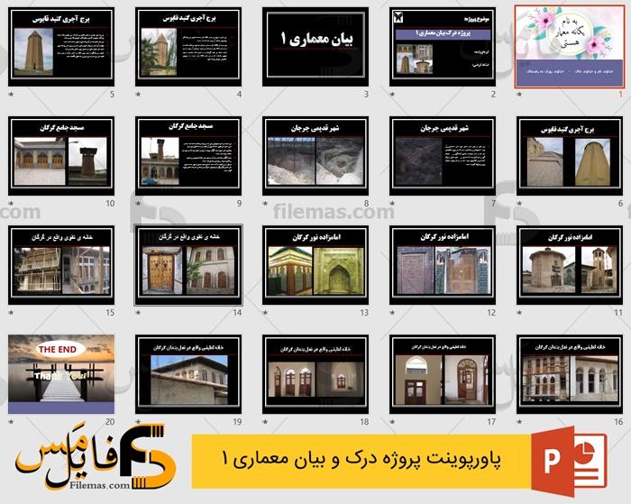 پاورپوینت پروژه درک و بیان معماری 1