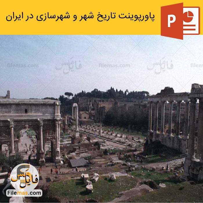 پاورپوینت تاریخ شهرسازی در ایران و شهرهای اروپایی هم دوره آنها