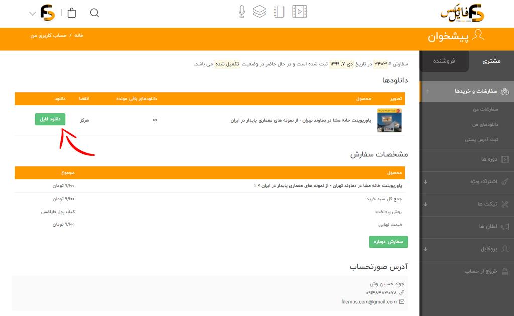 دانلود فایل از بخش جزئیات سفارشات در سایت فایلمس
