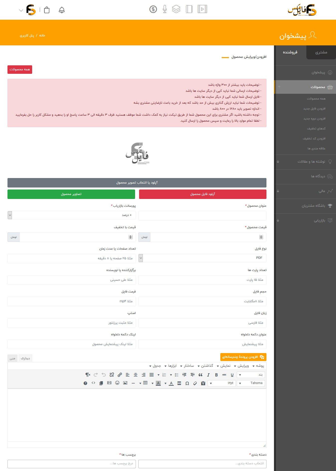 نمایی از صفحه درج محصول در سیستم همکاری در فروش فایلمس