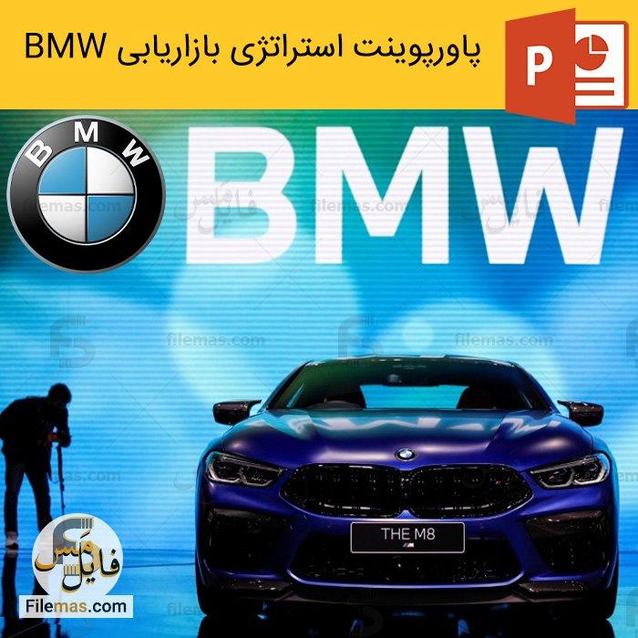 پاورپوینت استراتژی شرکت بی ام و + تحلیل محیط و بازاریابی BMW