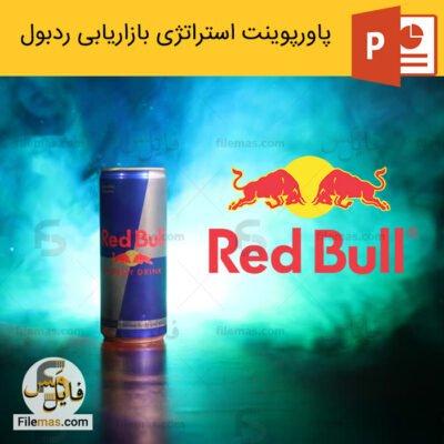 پاورپوینت بازاریابی شرکت ردبول – استراتژی بازاریابی محتوایی کمپانی Red bull