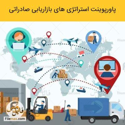 پاورپوینت استراتژی های بازاریابی صادراتی – توسعه صادرات با بازاریابی دیجیتال