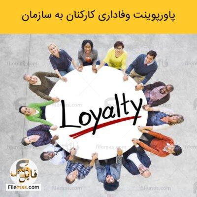پاورپوینت وفاداری کارکنان به سازمان pdf – سرمایه استراتژیک و رمز ماندگاری