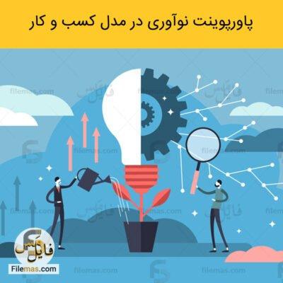 پاورپوینت نوآوری در مدل کسب و کار مقاله استراتژی نیوآ و راز موفقیت آن
