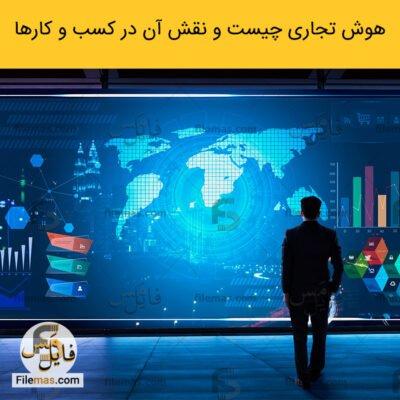 پاورپوینت استراتژی هوش تجاری چیست pdf – و نقش آن در توسعه کسب و کارها