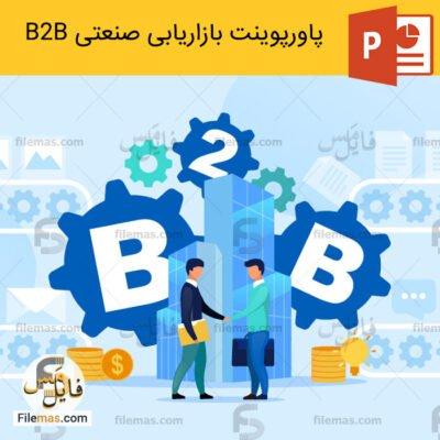 پاورپوینت بازاریابی صنعتی ppt – استراتژی بازاریابی b2b